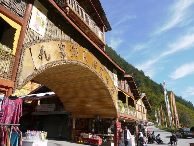 entrance to 1 of 3 tibetan villages in jiuzhaigou park